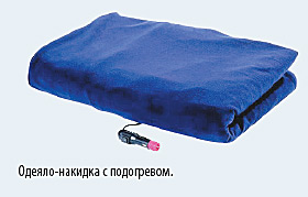 Одеяло-накидка с подогревом.