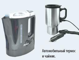Автомобильный термос и чайник.