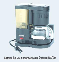Автомобильная кофеварка на 5 чашек WAECO.