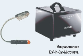 Микроволновка 12V-In-Car-Microwave.