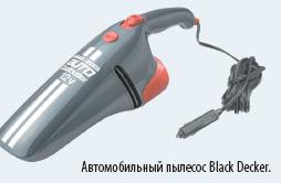 Автомобильный пылесос Black Decker.
