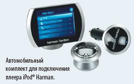 Автомобильный комплект для подключения плеера iPod® Harman.